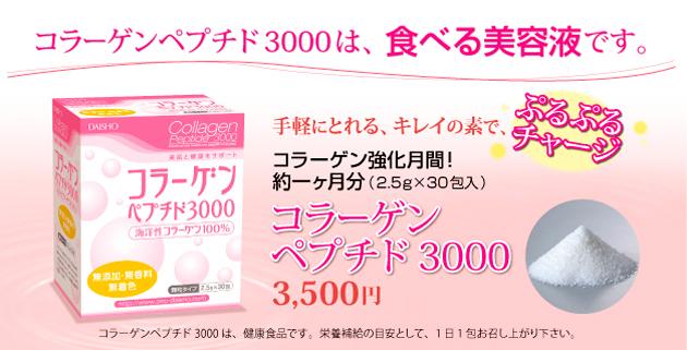 コラーゲンペプチド300W0は、食べる美容液です。